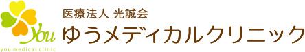 東淀川・内科・整形外科ならゆうメディカルクリニック